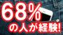 68%の人が経験!こんな錯覚ありません?